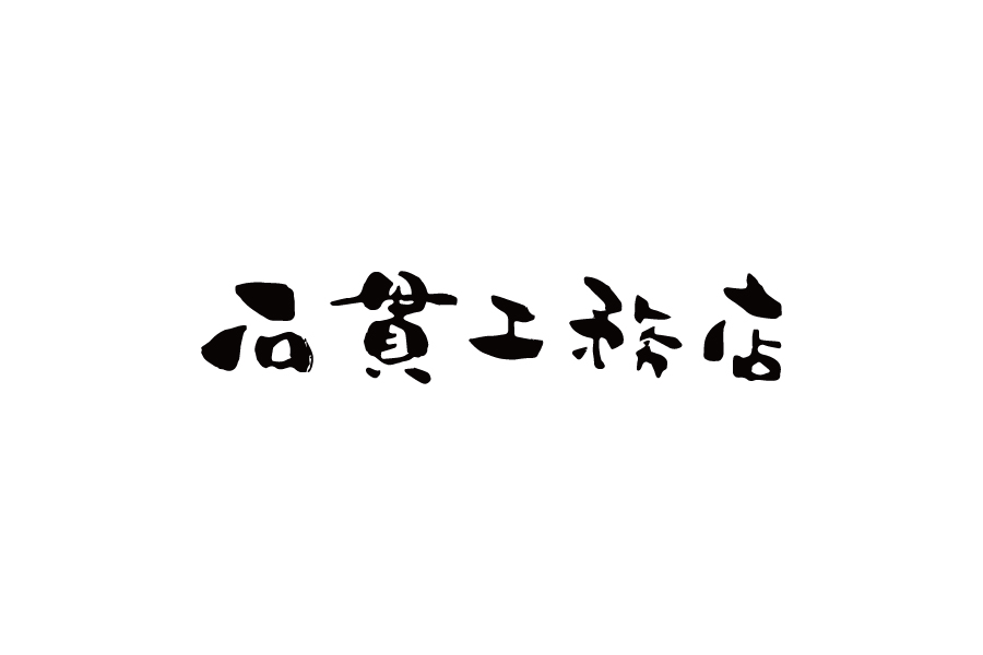 石貫工務店ロゴマーク
