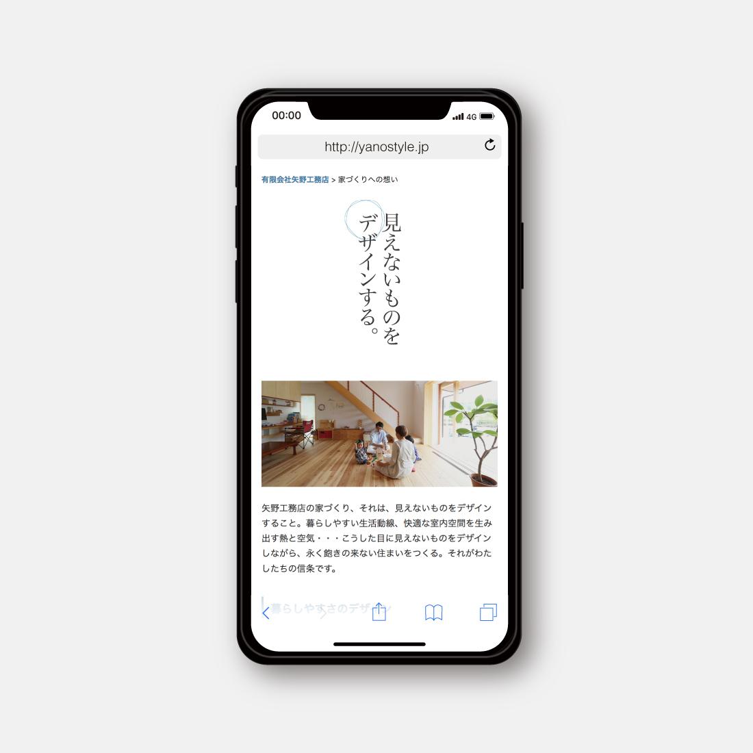 モバイルのコンセプトページ